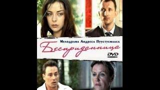 Бесприданница (фильм, 2011) Мелодрама, экранизация пьесы Островского «Бесприданница» [1 часть]