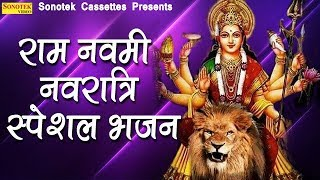 राम नवमी नवरात्री स्पेशल भजन : माँ आई कन्या रूप धर के : देवी माँ के भजन : अम्बे माँ के भजन : माता