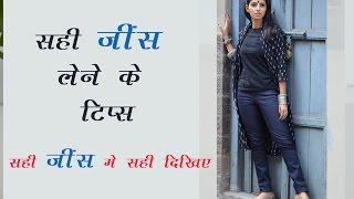 (Hindi) सही जीन्स चूनने के टिप्स  : Perfect Jeans Buying Tips
