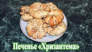 """Как приготовить печенье """"Хризантема"""""""