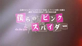 劇団TEAM-ODAC第23回本公演『僕らのピンク スパイダー』MV