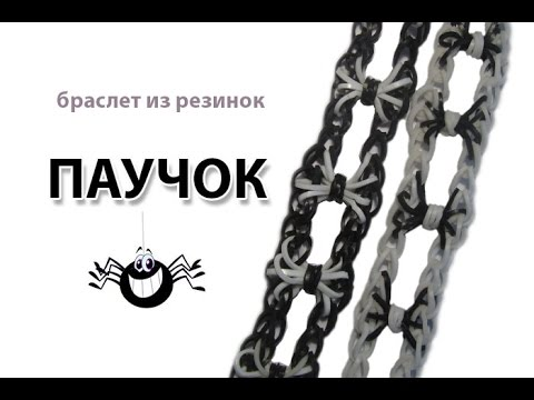 Плетения из резинок браслет паучок