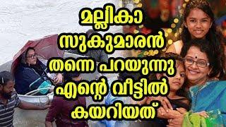 മല്ലികാ സുകുമാരൻ തന്നെ പറയുന്നു എന്റെ വീട്ടിൽ കയറിയത് | Malika sukumaran about flood