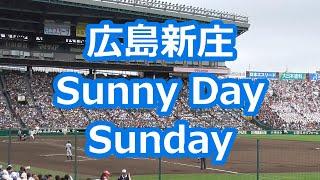 【原曲】センチメンタル・バス「Sunny Day Sunday」 (1999) 作曲:鈴木秋則 #応援 #センチメンタルバス #鈴木秋則.