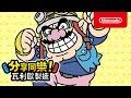 任天堂 Nintendo Switch 分享同樂!瓦利歐製造 product youtube thumbnail