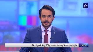 نشرة أخبار رؤيا بتاريخ 25-10-2017 | Roya News Broadcast