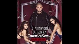 Потап и Настя feat. Бьянка Стиль Собачки ( DanKir version)