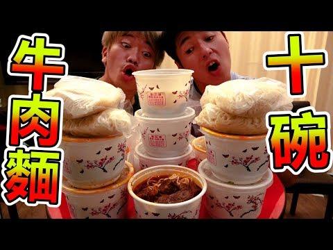 大胃王挑戰吃光10個大碗牛肉麵!? 那個超級大胃女王居然也來幫忙!
