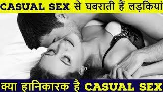 Casual Sex के बाद लड़कियों में क्यों होती है पछतावे की भावना