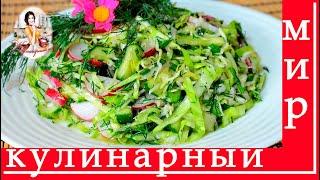 Салат из капусты, редиса и огурцов. Салат «Весенний» без майонеза
