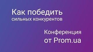 Конференция от Prom.ua в Харькове Как победить сильных конкурентов  07.02.2019