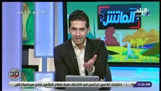 الماتش - شاهد| رد هاني حتحوت علي رئيس الزمالك: «أنا مالي»