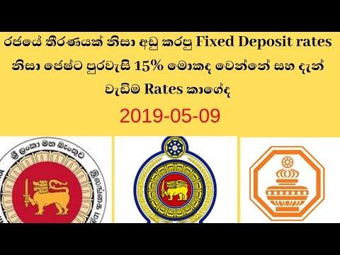 අඩු-කරපු-fixed-deposit-rates-නිසා-ජෙෂ්ට-පුරවැසි-15%-මොකද-වෙන්නේ---sinhala