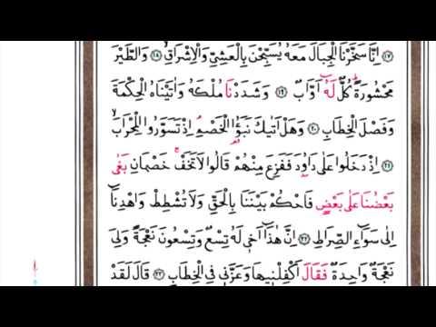1.Cüz Kuran-ı Kerim Hatim - Maher al Muaiqly