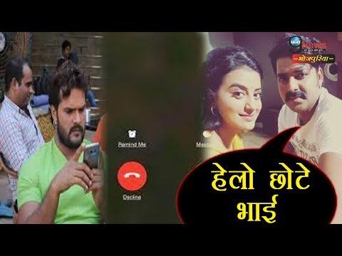 Watch: वीडियो कॉल पर पवन ने की खेसारी से बात, वीडियो हुआ वायरल | Pawan Khesari on video call