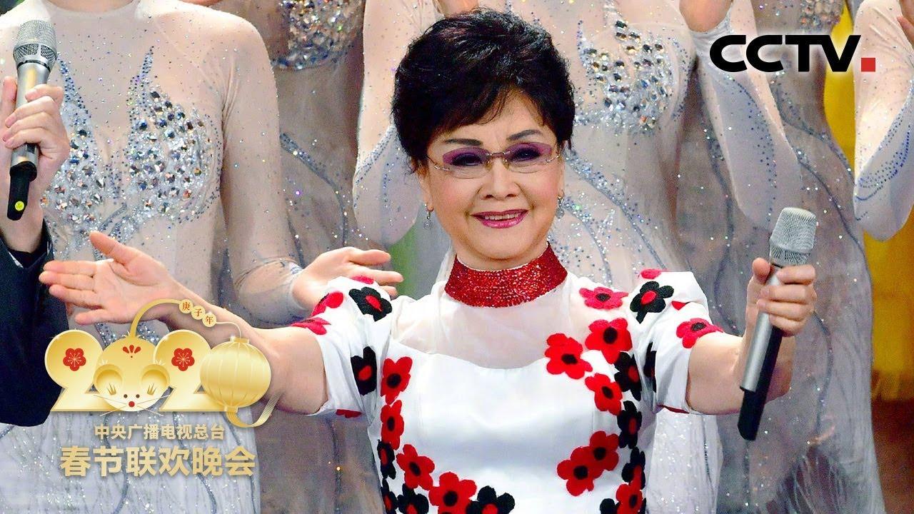 [2020央视春晚] 歌曲《难忘今宵》 演唱:李谷一 汤非 扎西顿珠 云飞 龙婷(完整版)| CCTV春晚