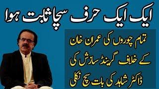 Dr Shahid Masood Had Predicted About Asif Zardari and Shehbaz Sharif