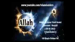 Maulana Anzar Shah Qasmi - (IslamGuiders) - Ab Waqte Bedaar He