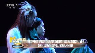 北电经典戏剧片段汇报演出进行中 迈向青年演员之路第一步【中国电影报道   20191219】