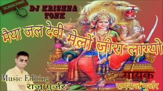 Mata Ji Special Dj Song || मैया जलदेवी को मेलो जोरा लाग्यो रे || Remix By Dj Raju