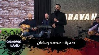 صعبة - محمد رمضان