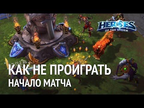 видео: Как не проиграть начало матча или опыт в цифрах в heroes of the storm