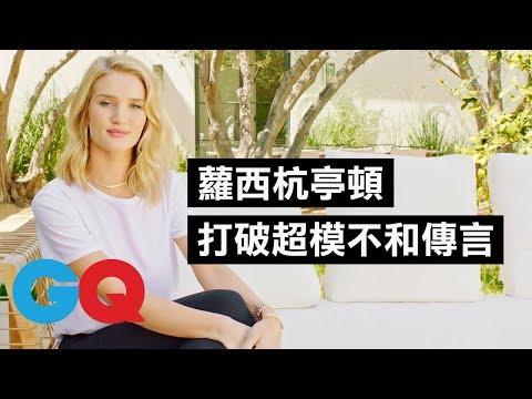 維密天使蘿西杭亭頓(Rosie Huntington-Whiteley)  爆料未婚夫傑森史塔森的秘密|73快問快答|GQ Taiwan