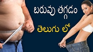 బరువు తగ్గడం ఎలా  / weight loss tips in telugu/Health tips in telugu
