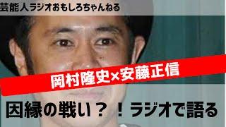 芸能人ラジオ おもしろチャンネル ナインティナイン岡村隆史、安藤正信...