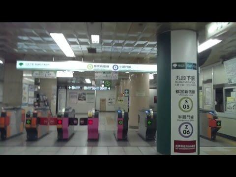 九段下 乗り換え 新宿 線 半蔵門 線