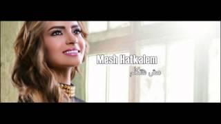 2.Carmen Soliman - Mesh Hatkalem / كارمن سليمان - مش هتكلم