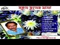 BOKUL PHULER MALA |Bengali Modern songs by Shyam Kumar