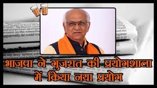Chai Par Sameeksha I Gujarat में पूरी सरकार बदल डालने के कारणों का विश्लेषण I Patidar Politics
