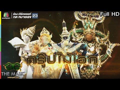 THE MASK วรรณคดีไทย | EP.09 SEMI-FINAL กรุ๊ปไม้เอก | 23 พ.ค. 62 Full HD