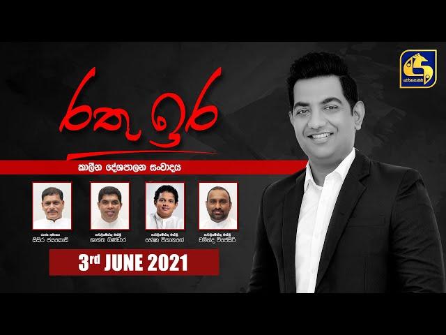 Rathu Ira ll රතු ඉර ll 2021.06.03