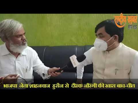 भाजपा के राष्ट्रीय प्रवक्ता शाहनवाज हुसैन से खास बात चीत