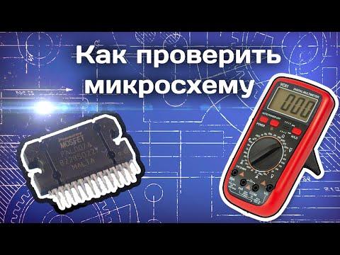 Как проверить микросхему тда 7377 мультиметром