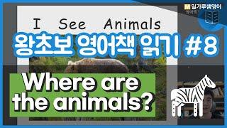 [영어동화책 읽어주기] Where are the animals?ㅣ 밀가루쌤