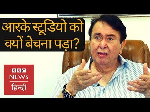 RK Studio के बिकने पर Randhir Kapoor क्या सोचते हैं? (BBC Hindi)