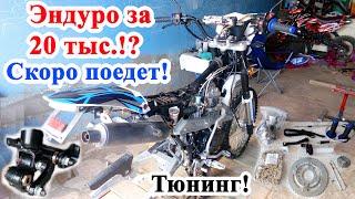 Жөндеу және тюнинг мотоцикл 20 мың. руб. RACER Enduro RC150-GY