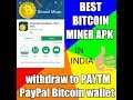 Free Bitcoin earn every 2 minutes withdraw to PAYTM PayPal Bitcoin wallet btc price in india