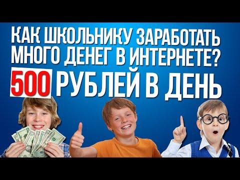 Как заработать деньги школьнику в интернете? (500 РУБЛЕЙ ЗА ЧАС)