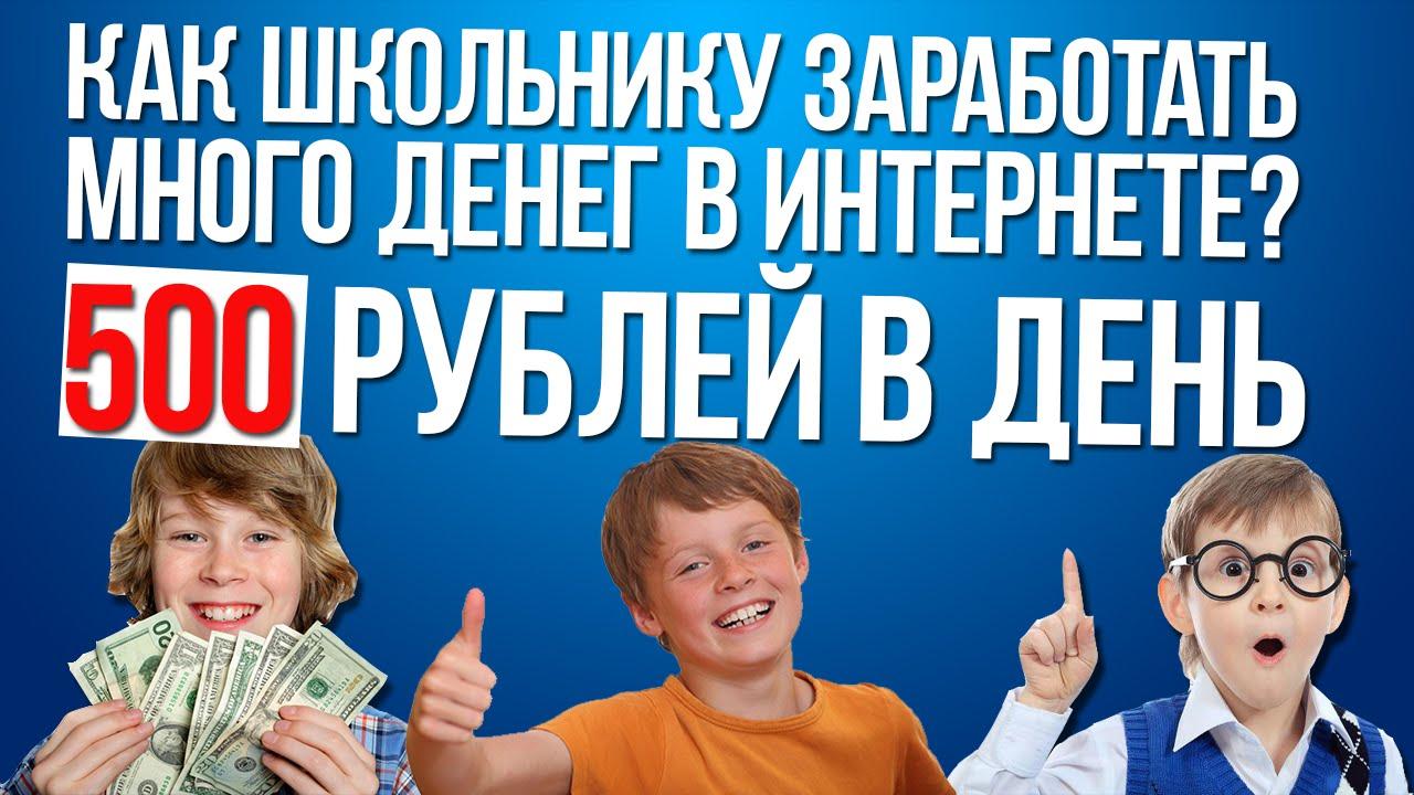 Как заработать школьнику в интернете 100 рублей в день без вложений как заработать на радиостанции в интернете