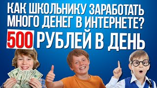 Как заработать 7000 рублей или 1000 голосов за неделю школьнику , без вложений