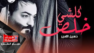 حسين الامير  - خلص كلشي  ( حصريا ) | 2019