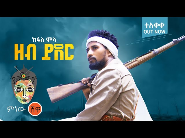 Ethiopian Music : Kefale Molla (Zeb Yeder) ከፋለ ሞላ (ዘብ ይደር)  New Ethiopian Music 2021(Official Video)