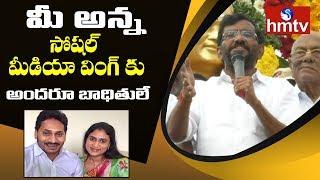Somireddy Chandramohanreddy Counter to YS Sharmila | hmtv