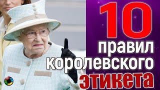 10 армейских правил королевского этикета - что можно и что нельзя никогда.