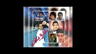 كوكتيل احمد عدوية ( اجمل المقاطع الغنائية للفنان احمد �