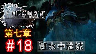 最終幻想15 Final Fantasy XV 繁體中文 - Gamplay #18 遊水中迷城 【PS4】太空戰士15 - FF15